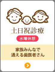 名古屋市緑区にある歯医者アール歯科クリニックは土日祝診療_年中無休