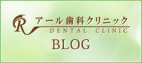アール歯科クリニックBLOG